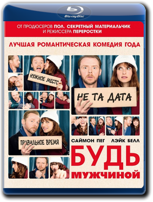 Краденое свидание / Man Up (2015) BDRip от Twi7ter | D