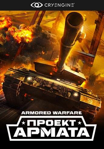 Armored Warfare: Проект Армата [25.03.16] (2015) PC | Online-only