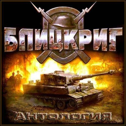Blitzkrieg 2 Anthology (2008) (2008)